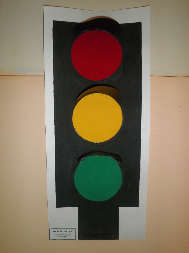 Поделка страна светофория 39