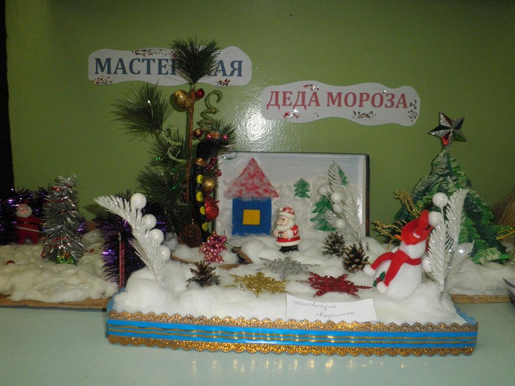 Новогодние поделки мастерская деда мороза картинки